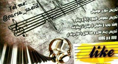 کانال Parsa music