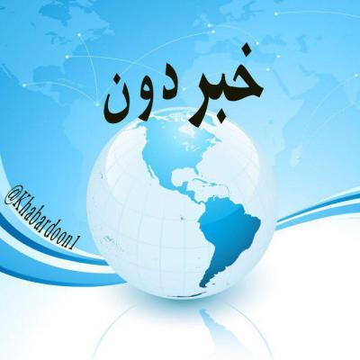 کانال خبردون