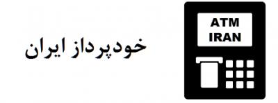 کانال خودپرداز ایران