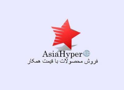 کانال فروش عمده آسیا هایپر