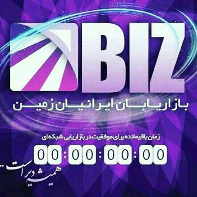 کانال کانال لوازم شرکت بیز