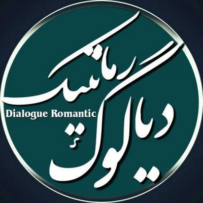 کانال دیالوگ رمانتیک