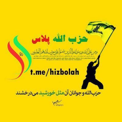 کانال حزب الله پلاس