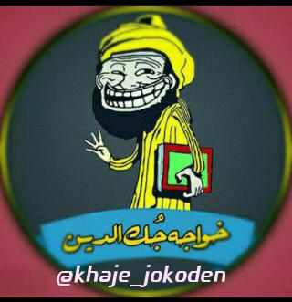 کانال خواجه جک الدین