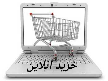 کانال خرید آنلاین