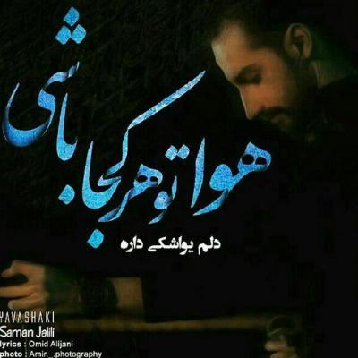 کانال طرفداران سامان جلیلی