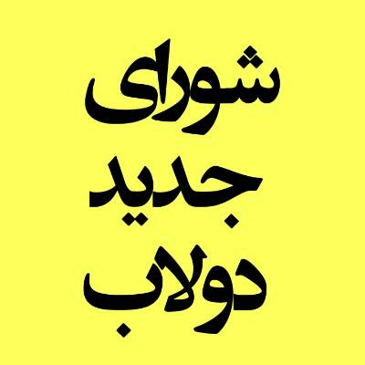 کانال شورای روستای دولاب قشم