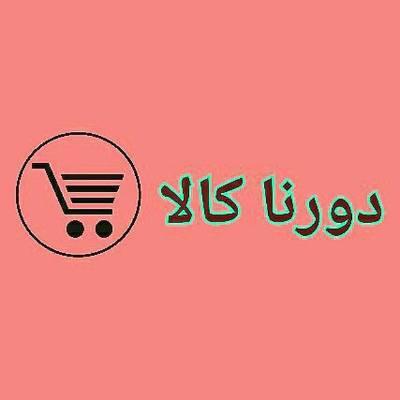 کانال فروش لوازم خانگی