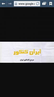 کانال ایران کنکور