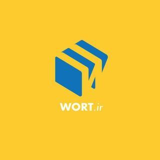 کانال wort.ir