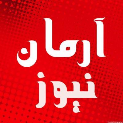کانال خبرگزاری ارمان