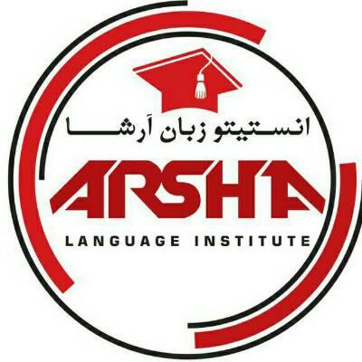 کانال موسسه زبان آرشا