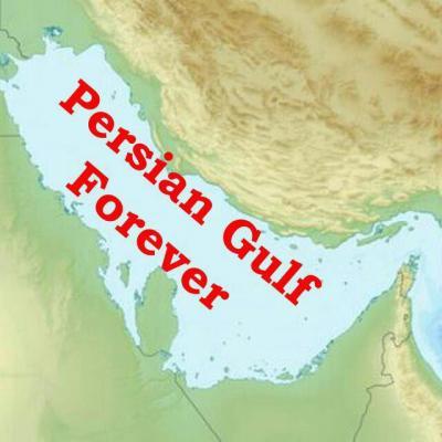 کانال I ❤️ Persian Gulf