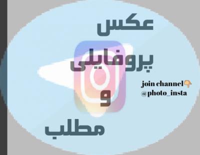 کانال اینستا عکس
