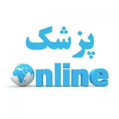 کانال پزشک آنلاین