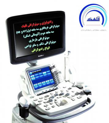 کانال رادیولوژی و سونوگرافی