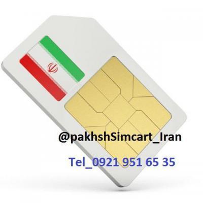 کانال پخش سیم کارت ایران