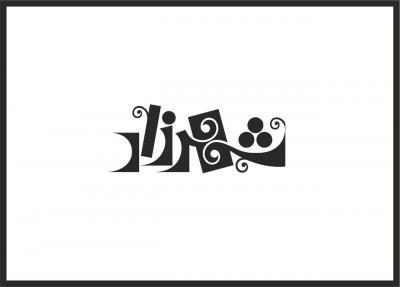 کانال شیرینی شهرزاد یزد