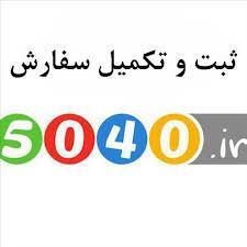 کانال پرتال 5040