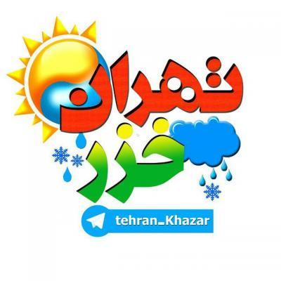 کانال هواشناسی تهران-خزر