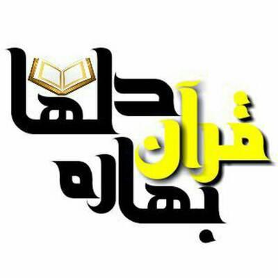 کانال قرآن بهاره دلها