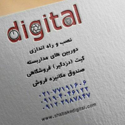 کانال شبکه دیجیتال
