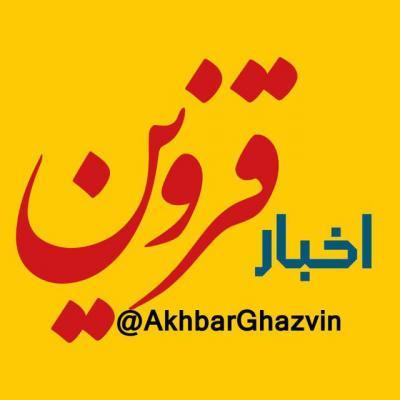 کانال اخبار قزوین