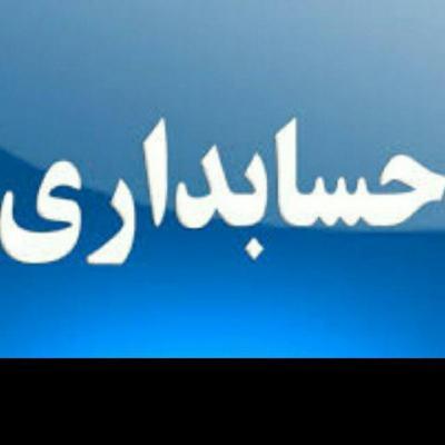 کانال حسابداری ایرانی