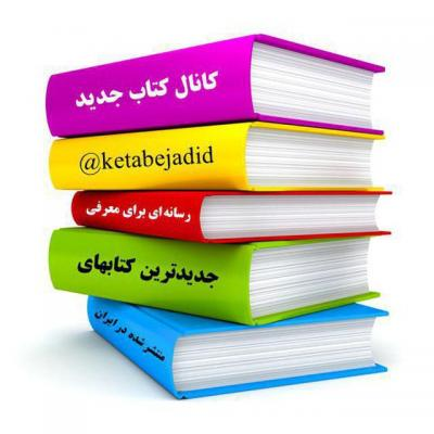 کانال کتاب جدید