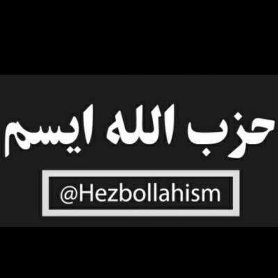 کانال حزب الله ایسم