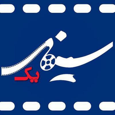 کانال سینما 1