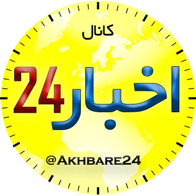 کانال اخبار 24