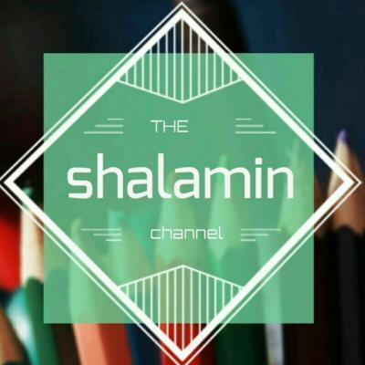 کانال شلمین