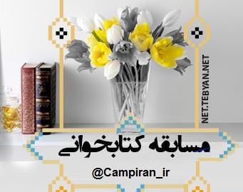 کانال کمپ ایران|CampIran.i