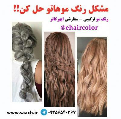 کانال رنگ مو ترکیبی سفارشی