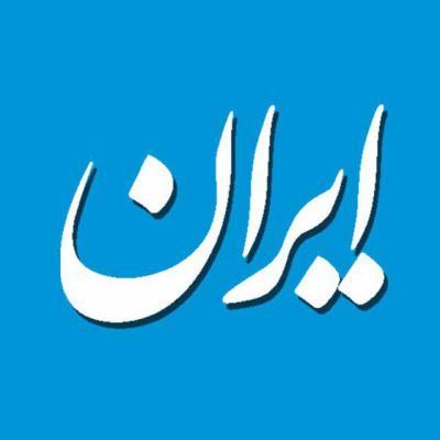 کانال رسمی روزنامه ایران