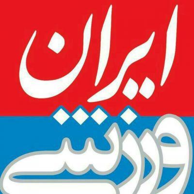 کانال رسمی ایران ورزشی