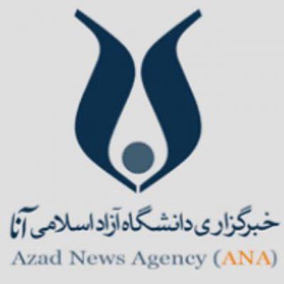 کانال رسمی خبرگزاری آنا