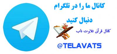 کانال تلاوت های کمیاب قرآن