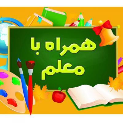 کانال همراه معلم