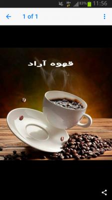 کانال قهوه آراد