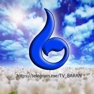 کانال رسمی شبکه باران