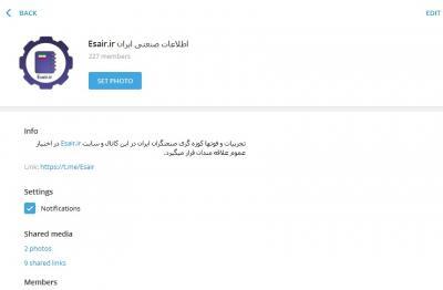 کانال اطلاعات صنعتی ایران