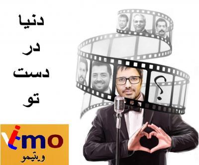 کانال ویتیمو
