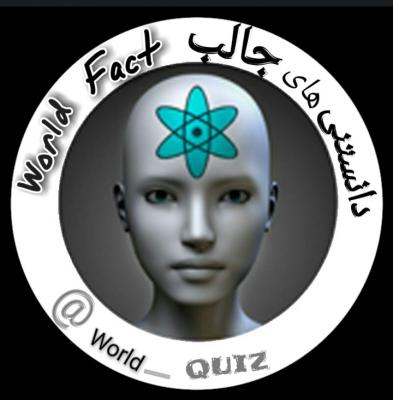 کانال علمی World Fact