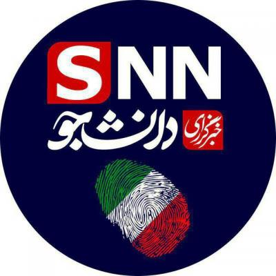 کانال رسمی خبرگزاری دانشجو