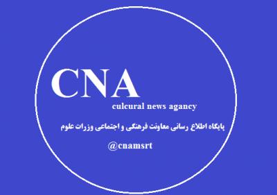 کانال وزارت علوم