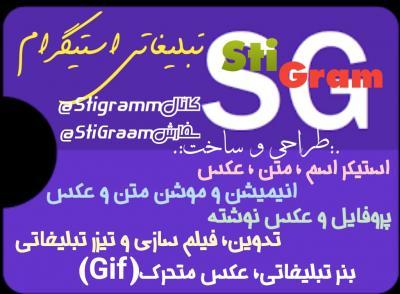 کانال استیگرام ¦ StiGram