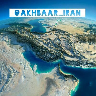 کانال 🇮🇷 اخبار ایران 🇮🇷