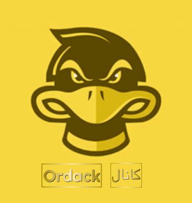 کانال Ordack
